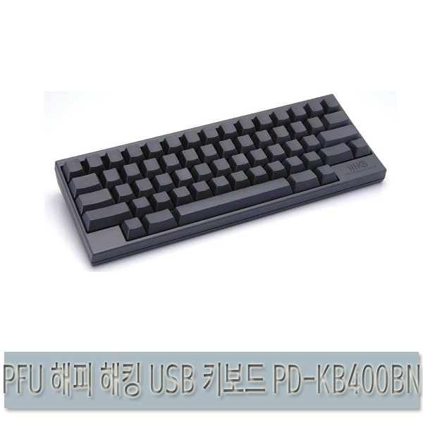 PFU 해피 해킹 USB 키보드 Professional2 PD-KB400BN